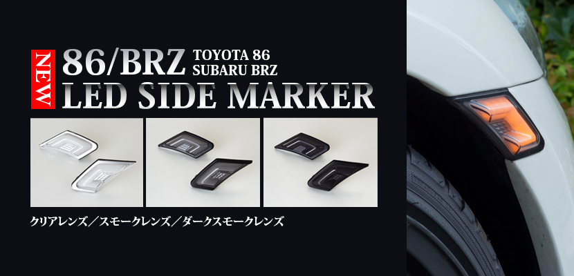 86/BRZ LED SIDE MARKER