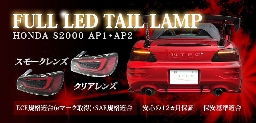 FULL LED TAIL LAMP HONDA S2000 AP1・AP2